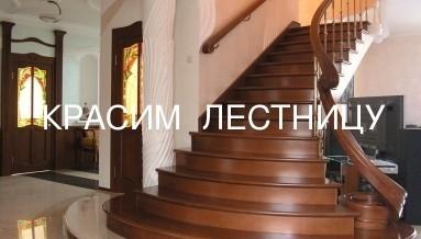 Краска покрасить лестницу